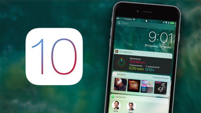 iPhone iOS update 10.3